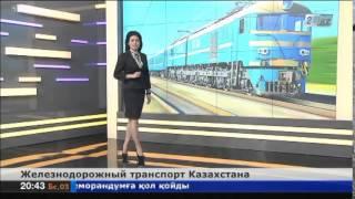 Казахстан занимает 3-е место в СНГ по эксплуатационной длине железных дорог