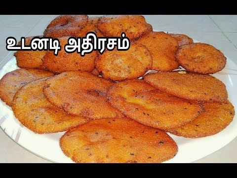 Diwali Special Instant Adhirasam | உடனடி அதிரசம் | Savithri Samayal