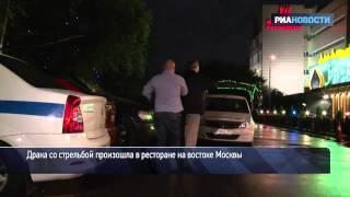 Кадры с места драки со стрельбой в кафе на востоке Москвы