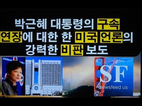 박근혜 대통령의 '구속 연장'에 대한 한 미국 언론의 강력한 비판. 한국 법원은 '혁명재판, 여론재판, 고문재판, 살인재판 하지 마라! (김홍기 목사, Ph.D., D.Min.)