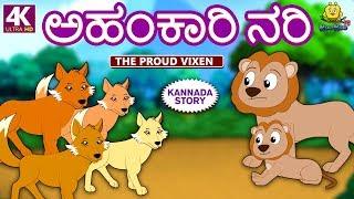 Kannada Moral Stories for Kids - ಅಹಂಕಾರಿ ನರಿ | The Proud Vixen | Kannada Fairy Tales | Koo Koo TV