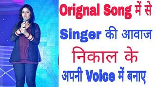 singer की आवाज निकाल के अपनी आवाज music में डाले