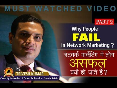 Why people fail in Network Marketing -Part 2 |  नेटवर्क मार्केटिंग में लोग असफ़ल क्यों हो जाते हैं ?