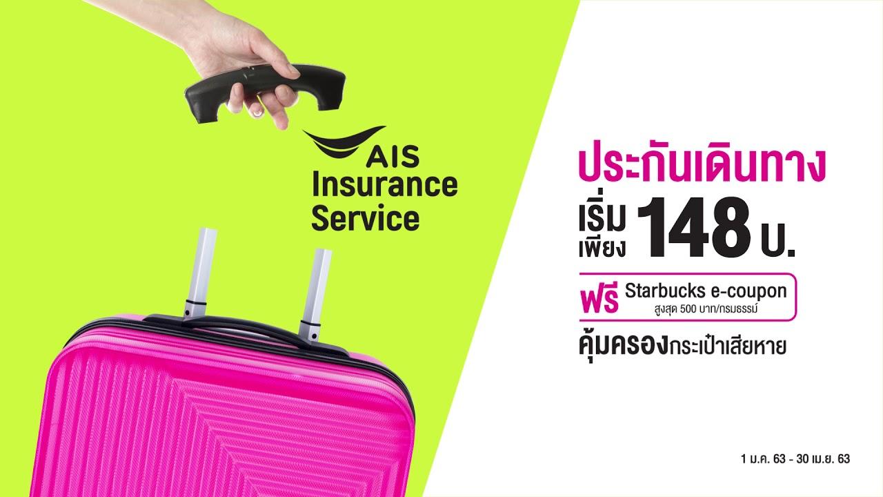 AIS Insurance Service ประกันเดินทางเริ่มต้น 148 บาท คุ้มครองกระเป๋าเสียหาย