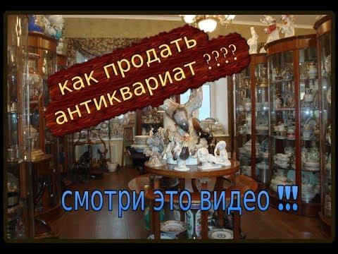 покупка антиквариата частный музей Заработок в интернете