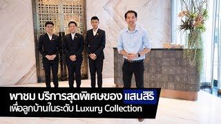[spin9] พาชมบริการสุดพิเศษจากแสนสิริ เพื่อลูกบ้านระดับ Luxury Collection