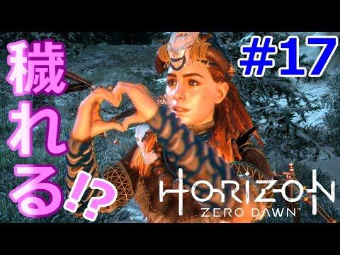 穢れ矢で敵も味方に!? #17【Horizon Zero Dawn】 (PS4) ホライゾン ゼロ ドーン 実況