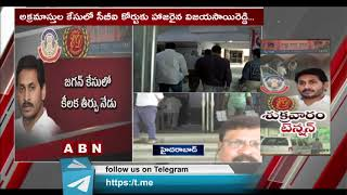 CBI Court To Deliver Verdict On Jagan's Plea Seeking Exemption From Appearing In DA cases | ABN