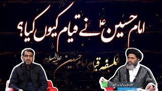 Muharram program on Karbala Ep#02 Part 02