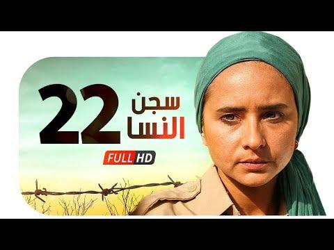 مسلسل سجن النسا حلقة 22 HD كاملة