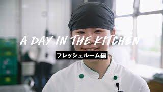 ラッシュの商品が生まれる神奈川県にある製造拠点、キッチン。日々キッ...