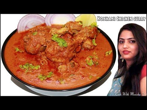Chicken curry recipe | Konkani Chicken Recipe  | Maharashtrian restaurant style by manisha