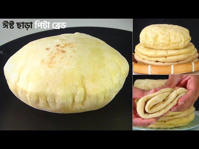 ঈস্ট ছাড়া আটা দিয়ে চুলাতেই হবে নরম তুলতুলে ফুলকো পিটা ব্রেড | Soft Pita Bread Recipe without Yeast