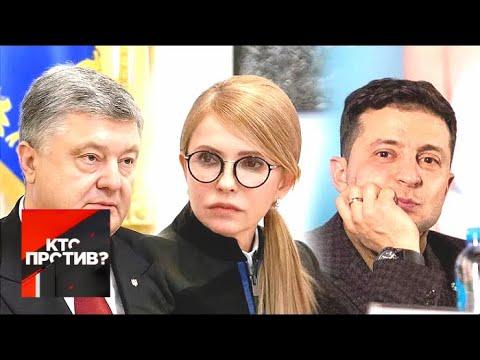 """""""Кто против?"""": самая дорогая и скандальная предвыборная компания в истории Украины! От 22.03.19"""