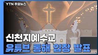 신천지예수교, 유튜브 생중계 통해 입장 발표 / YTN