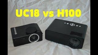 uC18 vs H100 Проектор Projector