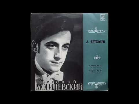 Evgeny Mogilevsky plays Beethoven, Sonata no. 22 Op. 54 (1972) New Transfer