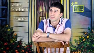 Arthur Gabrielyan - Imn es [2013]