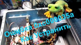 Ошибка 0xc000035a при установке Windows 7 64 bit. Решение