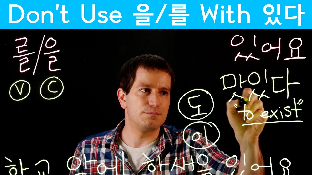 Using 를/을 있어요 is Wrong | Korean FAQ