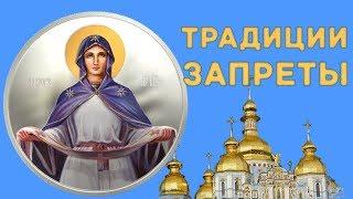 Покров Пресвятой Богородицы. Подготовка к Покровам#Мирпоздравлений