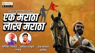 ek-maratha-lakh-maratha-song