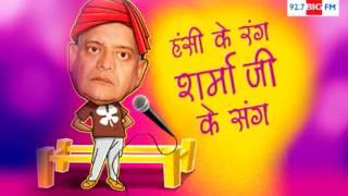 Sharmaji Ke Sang tes...