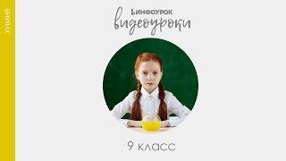 Периодический закон и Периодическая система химических элементов | Химия 9 класс #3 | Инфоурок