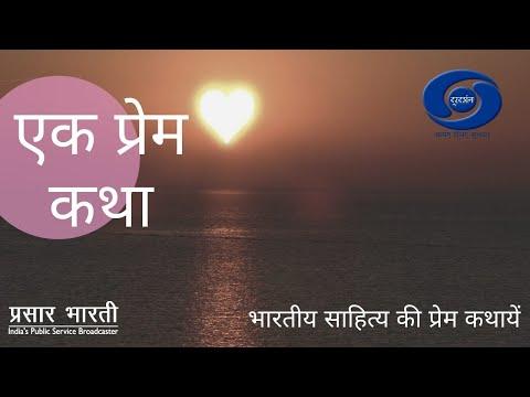 Ek Prem Katha - Mallika pt 01 Ep# 23