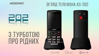 Обзор Assistant AS-202 (AS-4211) - невероятно заботливый телефон