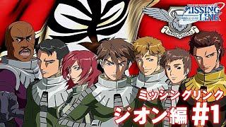 PS3 機動戦士ガンダム サイドストーリーズ のプレイ動画、ロードはカットしてます。 【Part.2】 http://youtu.be/B2ZSEa_09ZY 【再生リスト】http://www.youtube.c...