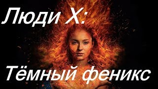 Люди Икс: Тёмный Феникс. ПОТРЯСАЮЩАЯ ФАНТАСТИКА. ОБЯЗАТЕЛЬНО ПОСМОТРИ В КИНОТЕАТРЕ.