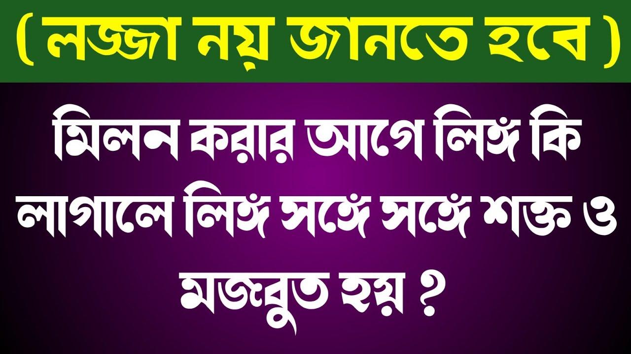 Download Bangla Gk Question and Answer | Bangla General Knowledge | Bangla mojar GK | বড়োদের মজার GK | Qiuz