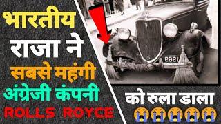 एक भारतीय राजा जिसने अपने अपमान के बदले में दुनियाँ की सबसे महंगी कार कंपनी Rolls royce को रुला दिया