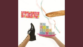 Provided to YouTube by TuneCore Japan 無敵ガール (instrumental) · Electric Ribbon 無敵ガール ℗ 2015 箱レコォズ Released on: 2015-10-13 Composer: asCa ...