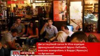 Дегустация вин Бруно ЛаПлейна