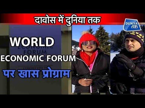 WORLD ECONOMIC FORUM पर दुनिया तक की खास कवरेज  Duniya Tak