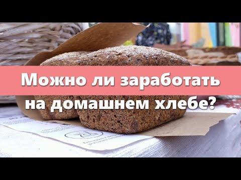 Можно ли заработать на домашнем хлебе?