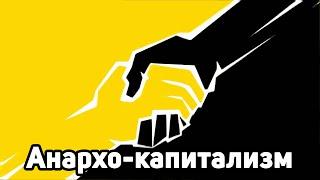 Без государства - анархо-капитализм