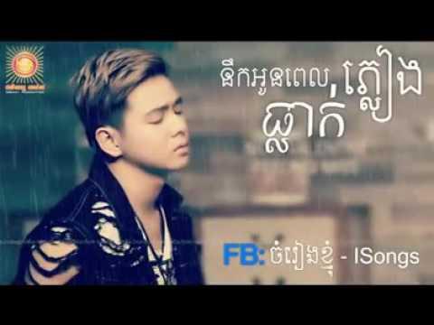 នឹកអូនពេលភ្លៀងធ្លាក់ នីកូ Nek Oun Pel Pleang Tlak By Niko Lyric Song