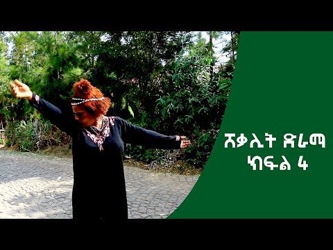 Ethiopia: ሸቃሊት  ድራማ ክፍል 4 shekalit drama part 4