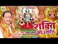 VISHNU OJHA - प्रसंग और भजन  | शक्ति की उत्पत्ति | Bhojpuri Mata Bhajans | Aadhishakti Films