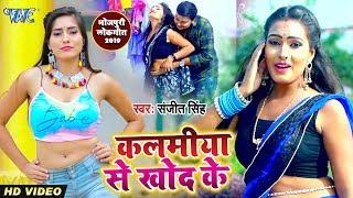 #Video 2020 का सबसे सुपरहिट गाना #Sanjit_Singh   कलमीया से खोद के   Hit Song 2020 NEW