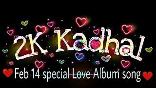 2K Kadhal Album song | Feb 14 special album song