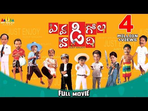 Evadi Gola Vaadidi Telugu Full Movie   Aaryan Rajesh, Deepika   Sri Balaji Video Mp3