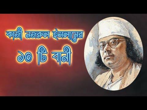 কাজী নজরুল ইসলামের ১০ টি বাণী । 10 Inspirational Quotes Of Kazi Nazrul Islam