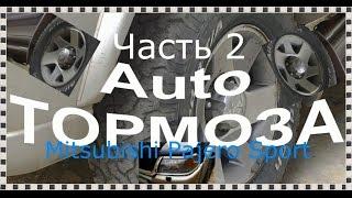 █ Суппорт обломались направляющие, замена. Ormoz. Mitsubishi Pajero Sport, Часть 2