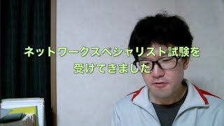 ネットワークスペシャリスト試験を受けてきました