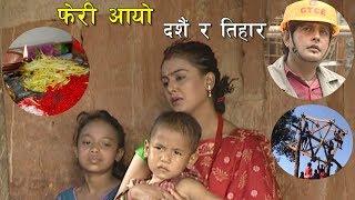 New Dashain Song 2074- Feri Aayo Dashain Ra Tihar | Bishnu Majhi | Sundar mani | Khuman hd