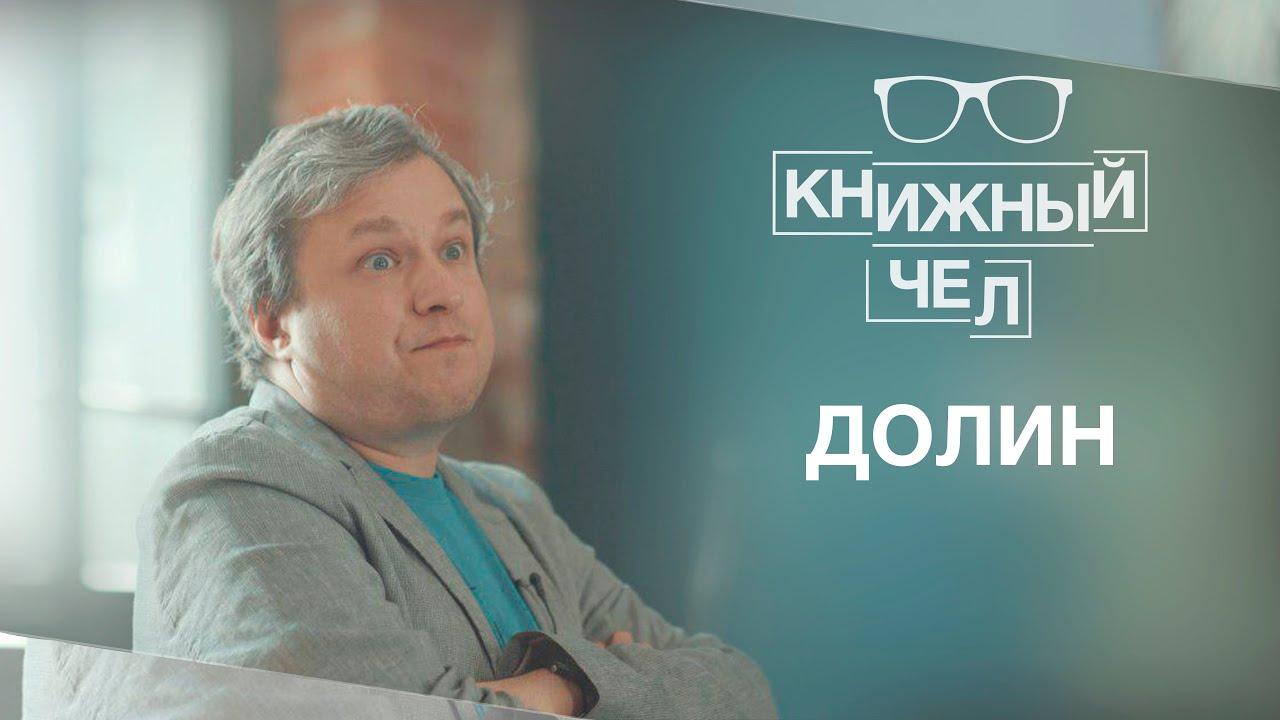 Долин о Сорокине, любимых режиссёрах, метамодерне и «Мстителях». Книжный чел #32